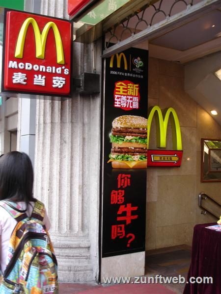 DSC04628-mc-donalds-shanghai